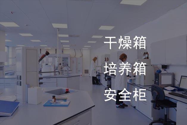 宁夏高等院校实验室
