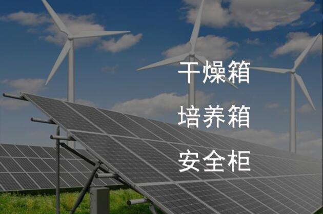 河北太阳能光伏和新能源行业