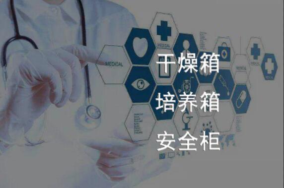 河北医疗器械行业